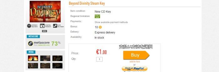 G2PLAY.NET 購入方法3