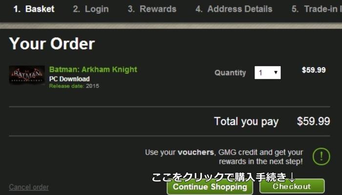 GMG登録 購入方法5