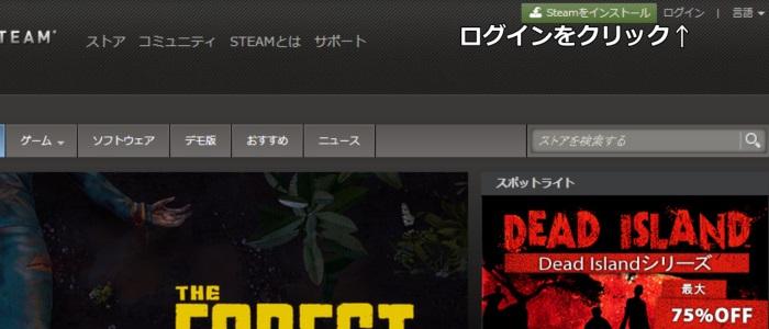 Steam 登録方法1