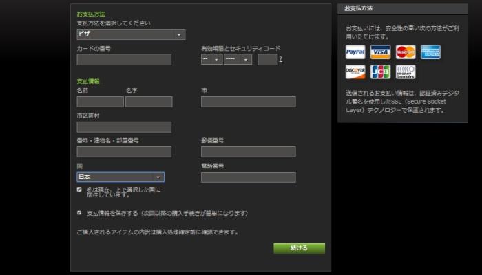 Steam 購入方法10