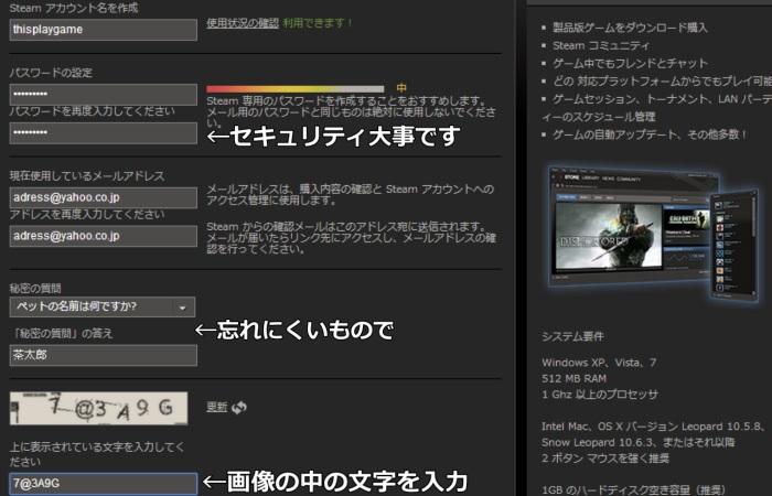 Steam 登録方法2