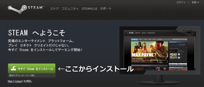 Steam 登録方法3