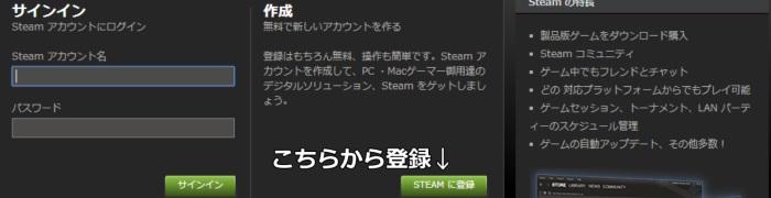 Steam 登録方法5