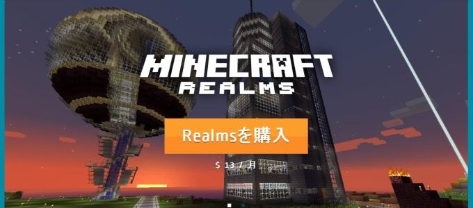 Minecraft realms 1