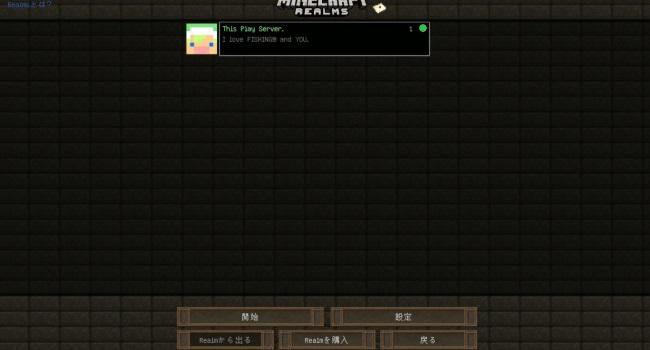 Minecraft realms 5