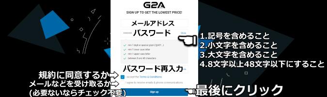 G2A.COM 登録方法2