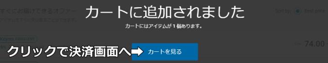 G2A.COMでの買い方2