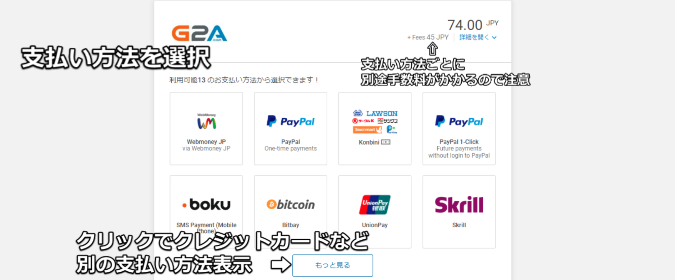 G2A.COMでの買い方4
