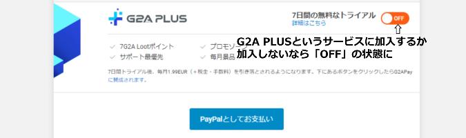 G2A.COMでの買い方5