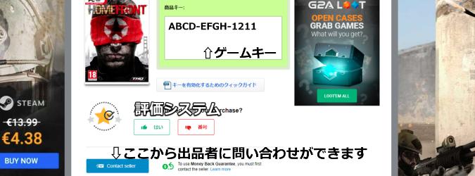 G2A.COMでの買い方7