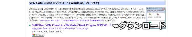 VPN Gateのダウンロード