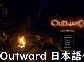 Outward 日本語化方法 画像1